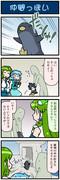 がんばれ小傘さん 3111