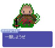 【ドット】ウィリアム・テル