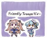 E4友軍きたよー