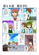 ゆゆゆい漫画60話
