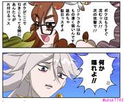 (セリフ修正版)【FGO】ジナコさんとカルナさん