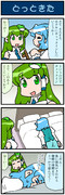 がんばれ小傘さん 3112