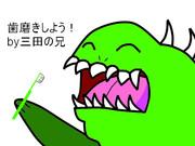 歯磨きしよう!