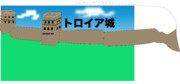 トロイア城 イラスト(テキスト有り)