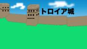 トロイア城 イラスト 改良版