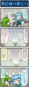 がんばれ小傘さん 3113