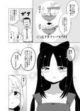 猫舌の人②