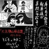 【宣伝】ガルパンホラー合同誌