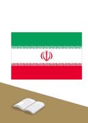 読書するイランちゃん