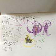 6歳児が本気でタイチョーさんを祝ってみた