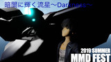 【19夏MMDふぇすと展覧会】暗闇に輝く流星~Darkness~