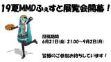 【19夏MMDふぇすと展覧会】開幕!