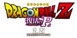 【ロゴ】ドラゴンボールZ 復活の「P」