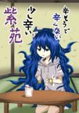 東方幻想紅魔祭4 「辛そうで辛くない少し辛い紫苑」