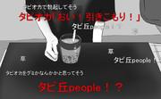 タピ丘people!?