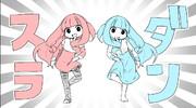 Crazy shuffleのポージングをキメる琴葉姉妹