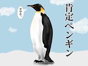 なんでも言うこと聞いてくれる肯定ペンギン。