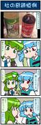 がんばれ小傘さん 3116