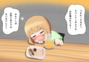 やけ酒する芳乃さん