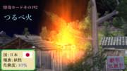 【怪奇カード-その192】つるべ火
