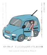 【SCP】エンジンにヒビが入ってしまった車
