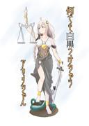何でも白黒つけちゃう正義の女神アカリちゃん