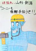 山形県沖地震 復興応援イラスト