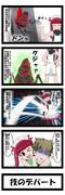 ケムリクサ4コマ漫画 その8