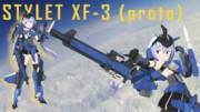 【MMDモデル配布】スティレットXF-3試作