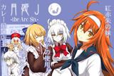 月姫J(ジャンヌ)