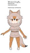 【オリフレ】Pleistocene coyote