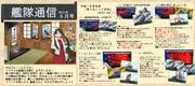 【艦これプレイ報告用静画】艦隊通信2019年6月号
