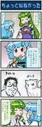 がんばれ小傘さん 3119