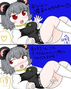 セクシー殺人スライディング(セ殺ッスラ)を練習するNYN姉貴