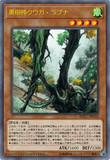 [遊戯王オリカ]黒樹神クワガ・ラブナ