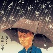 雨上がらず・・・