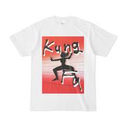 シンプルデザインTシャツ Kung Fu