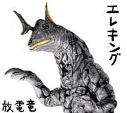 放電竜エレキング 【ゆっくり妖夢がみんなから学ぶ ウルトラ怪獣絵巻】用イラスト