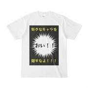 シンプルデザインTシャツ 隠れファンに向けて