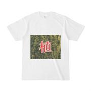 シンプルデザインTシャツ 『植』