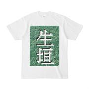 シンプルデザインTシャツ 『生垣』