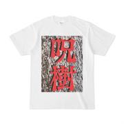 シンプルデザインTシャツ 呪樹