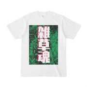 シンプルデザインTシャツ 雑草魂