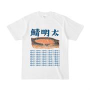 シンプルデザインTシャツ 鯖明太