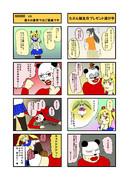マツとマツリ―ポケモン編―