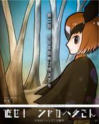 【小説アップ!】第三話「たとえ恐怖に怯えても」【直せ! シャカハタさん】
