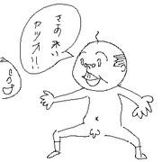 カツオ Come on!!!
