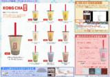 【MMD】プラカップ飲料メニュー①「紺茶」 - タピオカドリンク&トッピング色々