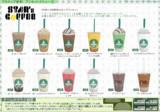 【MMD】プラカップ飲料メニュー③「スターズ珈琲」 - コーヒーと話題のフラッペ