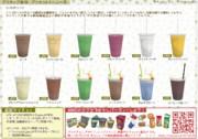【MMD】プラカップ飲料メニュー⑤「ソフトドリンク」 - 炭酸&フロートもあります